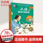 大猫英语分级阅读 6级 1(7册) 外语教学与研究出版社