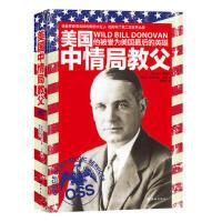 【二手书8成新】美国中情局教父 Douglas Waller 译林出版社