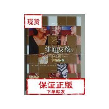 【旧书二手书9成新】绯闻女孩系列: 绯闻女孩 (正版现货) 齐格萨 著 刘渊源 译9787544811552