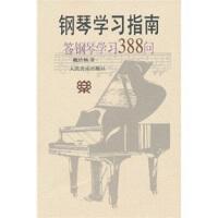 【二手旧书九成新】钢琴学习指南:答钢琴学习388问 魏廷格 人民音乐出版社 9787103014189