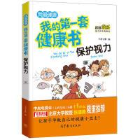 我的套健康书全套6册 儿童饮食运动健康书籍6-12岁 牙齿视力保护 增强免疫力疾病儿童科普百科漫画书 健康科普小知识正