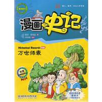 漫画史记世家―万世师表,洋洋兔,北京理工大学出版社,9787564056759