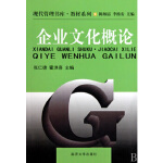企业文化概论 张仁德,霍洪喜 南开大学出版社 9787310015016