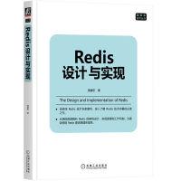 Redis设计与实现(资深Redis技术专家撰写,深入了解Redis技术内幕的必读之作。从源码角度解析Redis的架构