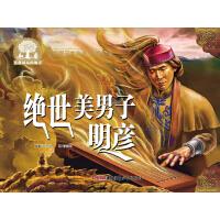中国三大史诗・江格尔:绝世美男子明彦