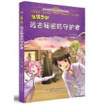 文明之旅?远古秘密的守护者 全球华语科幻星云奖获奖系列作品