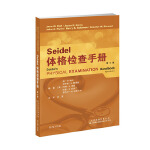 Seidel体格检查手册