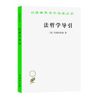 法哲学导引(汉译世界学术名著丛书)