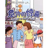 意外的惊喜(4-10岁)/我的第一本中文故事书系列