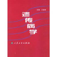 【二手旧书九成新】遗传病学王培林人民卫生出版社9787117041119