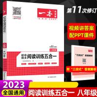 2020一本八年级初中语文现代文阅读技能训练 文言文 古代诗歌 记叙文 说明文五合一 8年级上册下册课外名著阅读理解专