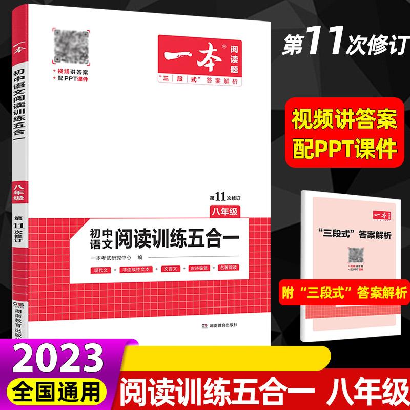 2020一本八年级初中语文现代文阅读技能训练 文言文 古代诗歌 记叙文 说明文五合一 8年级上册下册课外名著阅读理解专项真题100篇 初中语文阅读训练五合一(八年级)