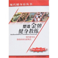 塑造健身教练,张瑛玮 等,人民体育出版社,9787500933526