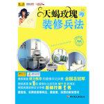 天蝎玫瑰的装修兵法,天蝎玫瑰,中国轻工业出版社,9787501976683