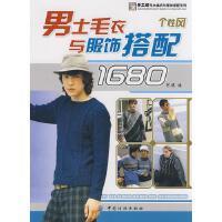 男士毛衣与服饰搭配1680个性风阿瑛 编中国纺织出版社
