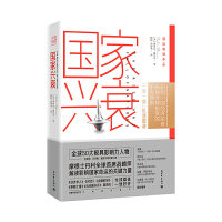 国家兴衰:10大核心原则,看懂未来全球经济格局和中国的前景