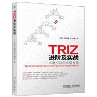 TRIZ进阶及实战 大道至简的发明方法 创意TRIZ入门 TRIZ理论及应用 SAFC模型工具分析教材 TRIZ理论机械