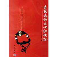 云南民族文化纵横探