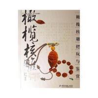 橄榄核雕把玩与鉴赏 9787805013602 何悦,张晨光 北京美术摄影出版社