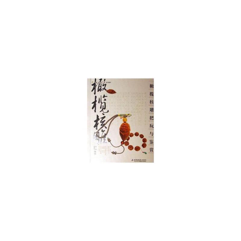 橄榄核雕把玩与鉴赏 9787805013602 何悦,张晨光 北京美术摄影出版社 【请看详情】有问题随时联系或者咨询在线客服!