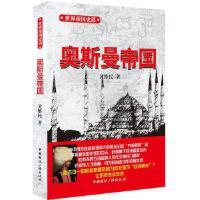 奥斯曼帝国 黄维民 中国国际广播出版社 9787507837650