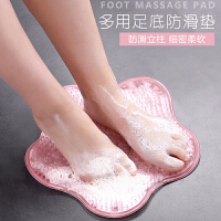 多功能家用足底按摩垫浴室指压板防滑垫脚垫卫生间洗澡脚底压脚板
