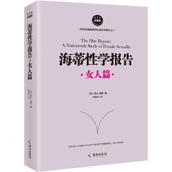 海蒂性学报告:女人篇 惊世骇俗的性学经典,全球销量超过5000万册!