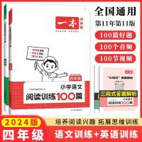 一本 小学语文英语阅读训练100篇四年级2022新版