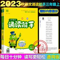 小学语文诵读能手三年级上册语文通用版2019秋