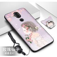 诺基亚x7手机套 NOKIAX7保护壳 诺基亚x7保护套 硅胶全包防摔日韩个性创意磨砂软壳男女款潮