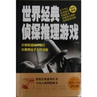【正版二手书9成新左右】世界经典侦探推理游戏 一菲著 中国华侨出版社