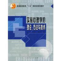 实验心理学的理论方法与技术 舒华 人民教育出版社 9787107195143