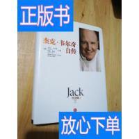 [二手旧书9成新]杰克・韦尔奇自传 /[美]杰克・韦尔奇、[美]约翰?