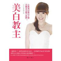 美白教主,白白(李依璇),漓江出版社,9787540754051
