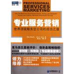 (派力营销)专业服务营销:世界顶级服务型公司的成功之道