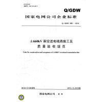 Q/GDW 569-2010 ±660kV架空送电线路施工及质量验收规范