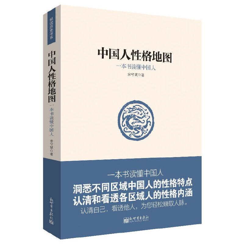 中国人性格地图(一本书看透东西南北中国人)
