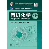 有机化学(王彦广)(第3版)