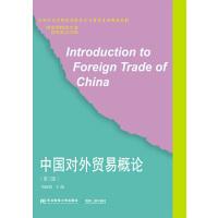 中国对外贸易概论(第三版)