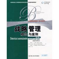 【正版二手书9成新左右】:战略管理概念与案例(第8版(英文版 [美] 希特 等 中国人民大学出版社