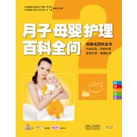 月子母婴护理百科全问(电子书)