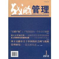 战略管理 2012年 第1期