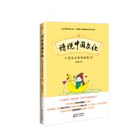 诗说中国文化:小学生古诗词曲篇(下)