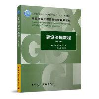 建设法规教程(第二版)