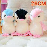 绒毛玩具 小号泰迪熊毛毛熊抱抱熊绒毛绒玩具熊猫公仔小熊布偶娃娃女孩可爱 可爱企鹅 1个 30厘米-39厘米