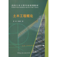 【正版二手书9成新左右】土木工程概论(含 易成 沈世钊 中国建筑工业出版社