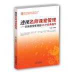 透视名师课堂管理--名师课堂管理的66个经典细节 赵国忠 9787214045737