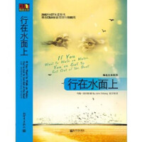 陶造生命系列:行在水面上(奥伯格建造信心的畅销著作) 约翰・奥伯格 新世界出版社 9787510424960
