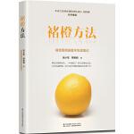褚橙方法(中国橙王的自品牌方法论,88岁的褚时健对于未来的思考,随书赠送10元褚橙现金券)