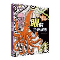 给孩子的艺术创想 4册 (眼的色彩训练;手的造型培养;脑的创意激发;综合自由创想)